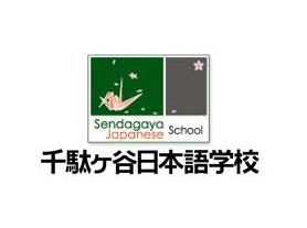 千驮谷日本语学校