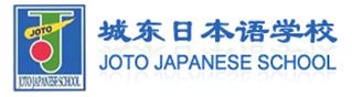 城东日本语学校