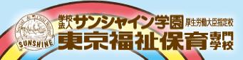学校法人阳光学园东京福祉保育专门学校